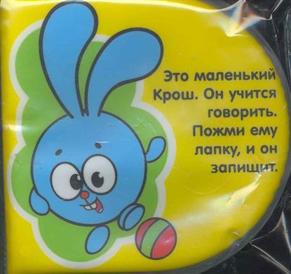 Крош Смешарики