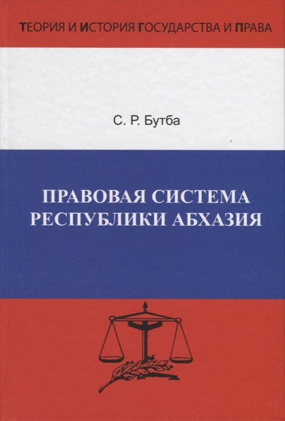 Бутба С. Правовая система Республики Абхазия. Особенности формирования (1990-2005 гг.) абхазия