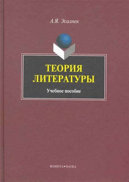 Теория литературы Учебное пособие
