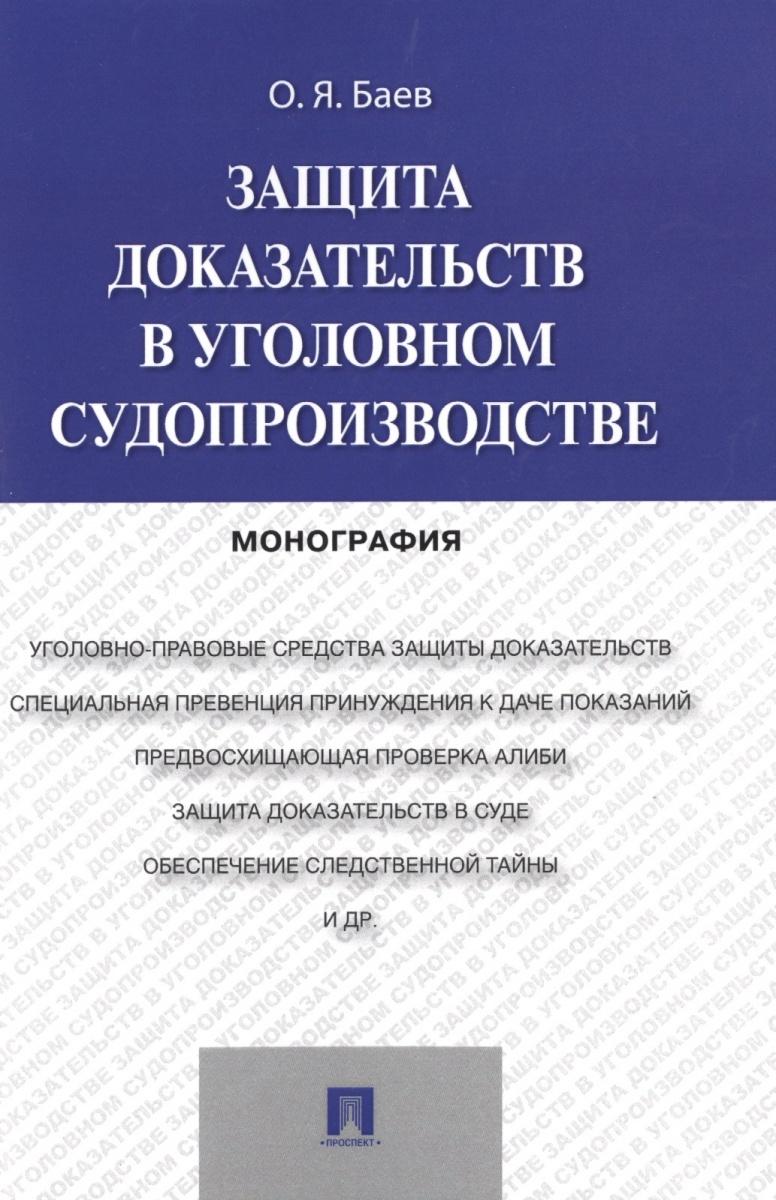 Защита доказательств в уголовном судопроизводстве. Монография