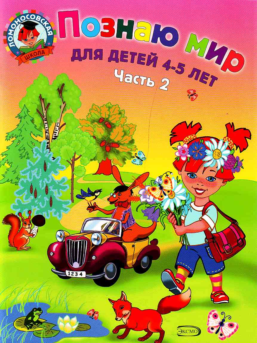 Егупова В. Познаю мир Для детей 4-5 лет т.2/2тт липская н изучаю мир вокруг для детей 6 7 лет т 2 2тт