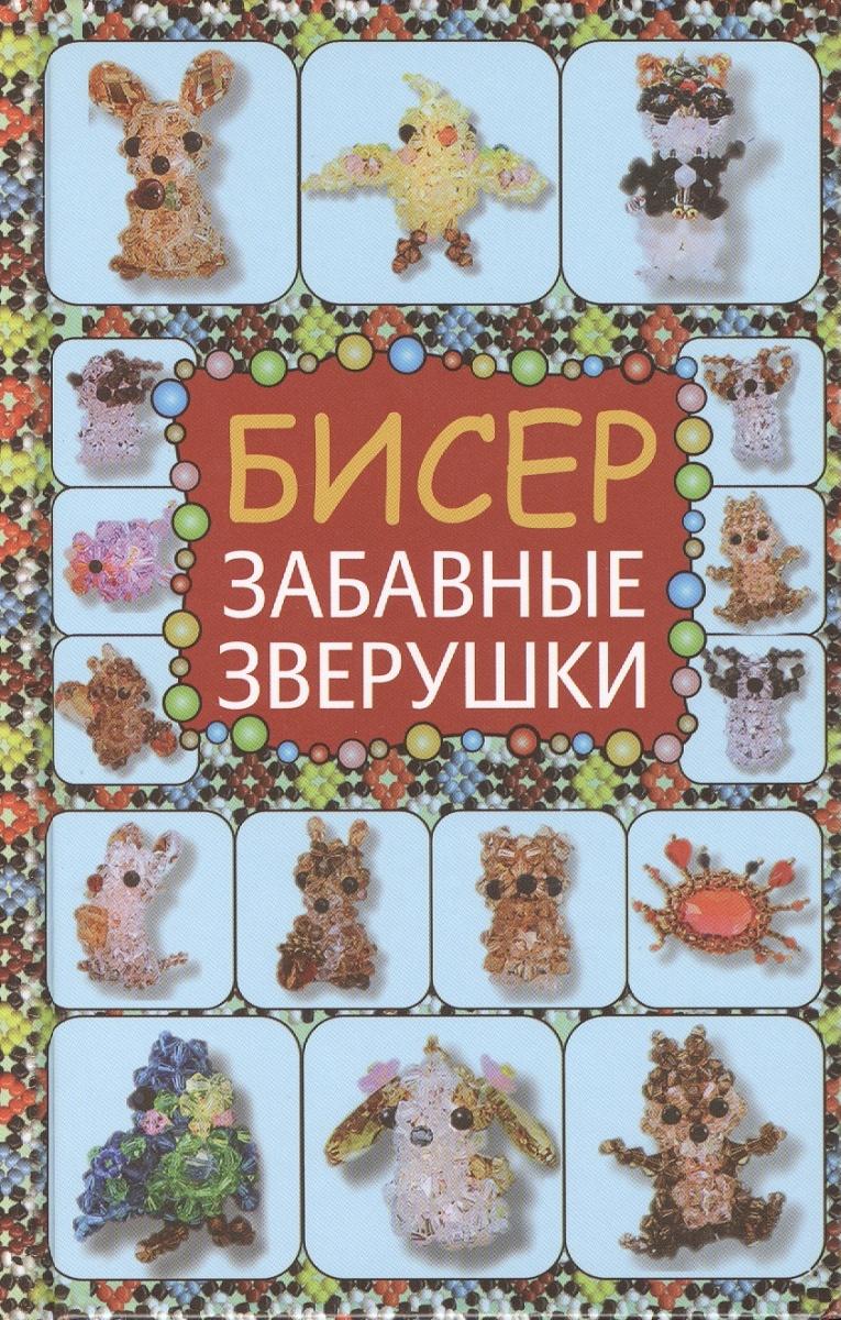 Бисер. Фигурки, игрушки, зверушки, цветы. Забавные зверушки. Подарочный набор (комплект из 4 книг)