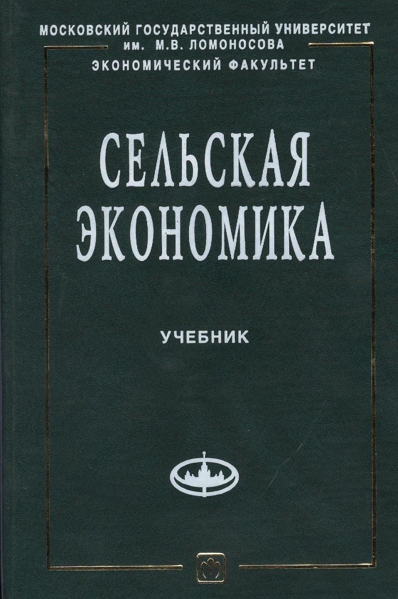 Киселев С. (ред.) Сельская экономика. Учебник региональное развитие сельская местность