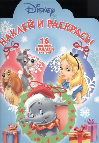 Шульман М. Наклей и раскрась! № НР 16034 (Классические персонажи Disney). 16 цветных наклеек внутри! раскраски эгмонт классические персонажи disney раскрась наклей отгадай 3