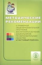 Методические рекомендации к примерной общеобразовательной программе воспитания и обучения дошкольников по образовательным областям