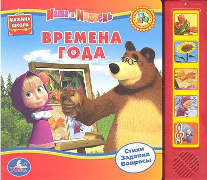 Маша и Медведь. Времена года. Стихи. Задания. Вопросы
