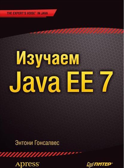 Гонсалвес Э. Изучаем Java EE 7 хеффельфингер д java ee 7 и сервер приложений glassfish 4