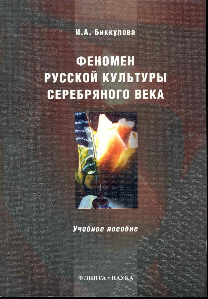 Биккулова И. Феномен русской культуры Серебрянного века