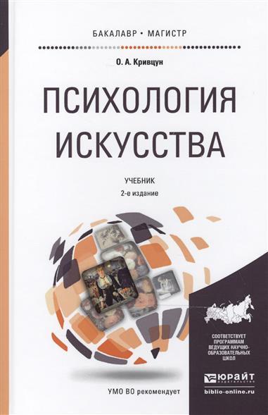 Психология искусства: Учебник для для бакалавриата и магистратуры. 2-е издание, переработанное и дополненное