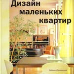 Танкверей Р. Дизайн маленьких квартир
