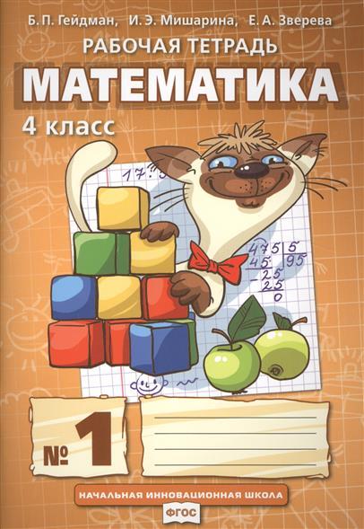 Гейдман Б., Мишарина И., Зверева Е. Математика. 4 класс. Рабочая тетрадь № 1 гейдман б мишарина и зверева е математика рабочая тетрадь 1 для 2 класса начальной школы