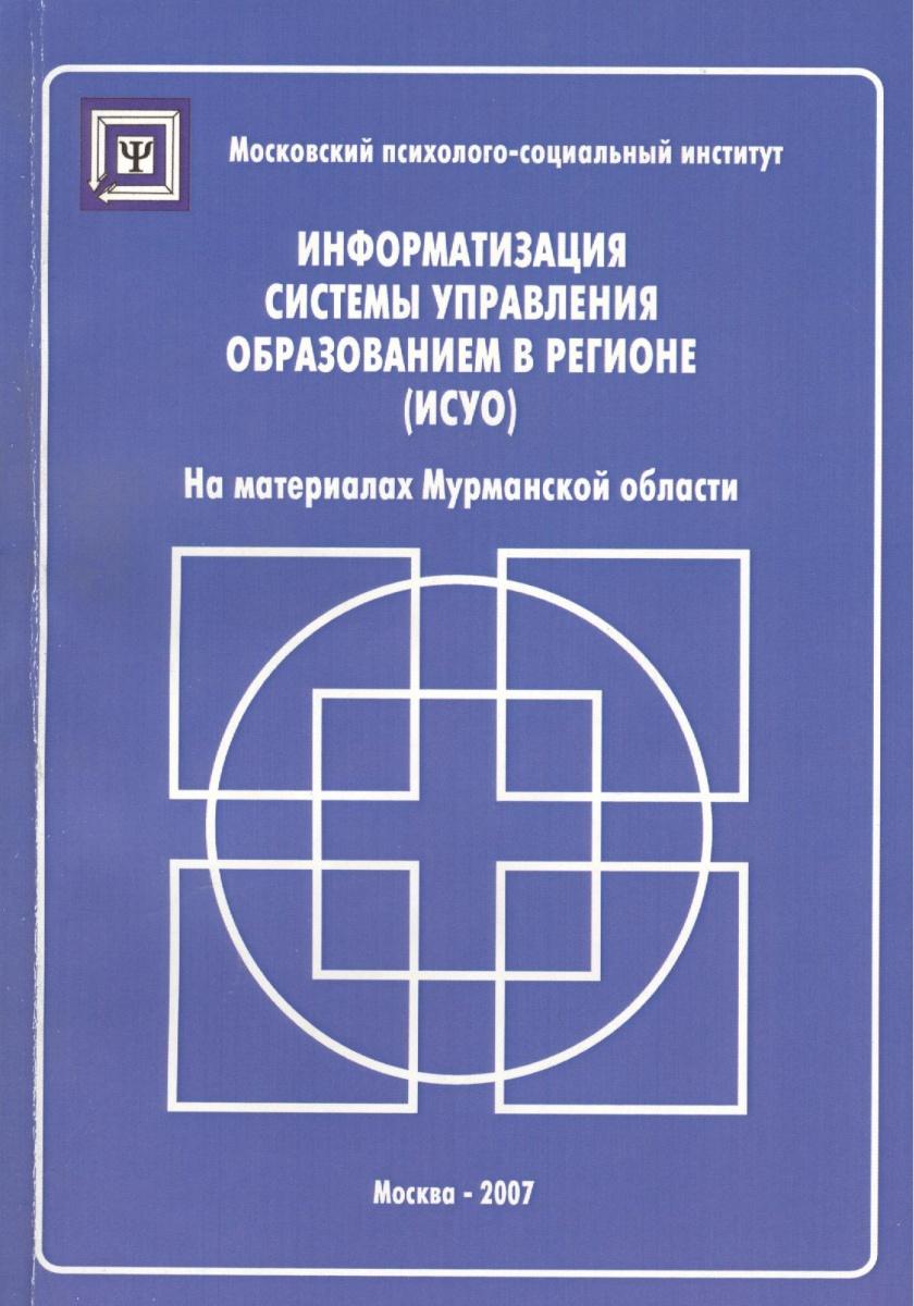 Информатизация системы управления образованием в регионе (ИСУО) (на материках Мурманской области)
