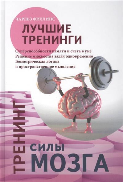 Филлипс Ч. Супермозг на 100%. Тренинг силы мозга. Тренинг гибкости мозга ISBN: 9785170808847 филлипс ч мегамозг