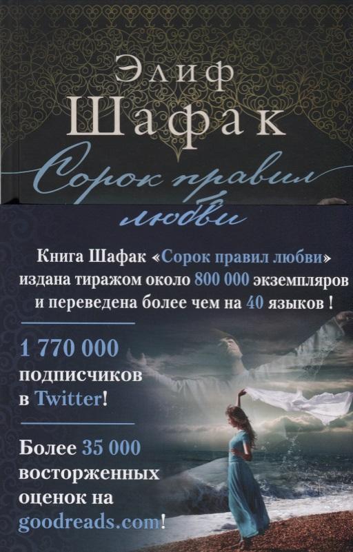 ЭЛИФ ШАФАК СОРОК ПРАВИЛ ЛЮБВИ СКАЧАТЬ БЕСПЛАТНО