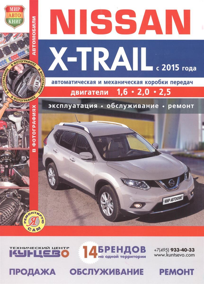Гринев К. (ред.) Nissan X-trail. С 2015 года: Эксплуатация. Обслуживание. Ремонт маз 437040 437041 437141 дизель ремонт эксплуатация техническое обслуживание