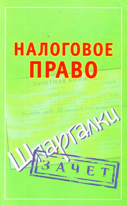 Налоговое право Зачет
