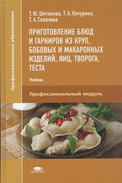 Приготовление блюд и гарниров из круп, бобовых и макаронных изделий, яиц, творога, теста. Учебник