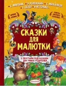 Чуковский К., Маршак С., Успенский Э., Михалков С., Остер Г. и др. Сказки для малютки