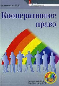 Кооперативное право Учеб. пос.