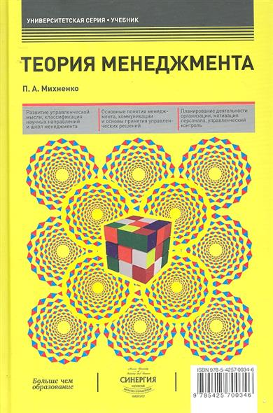 Михненко П.: Теория менеджмента Учебник