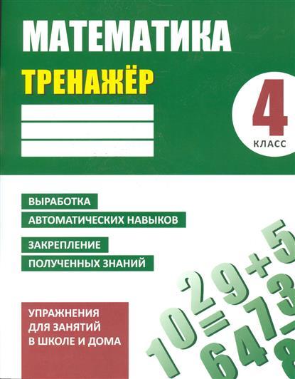 Математика. 4 класс. Упражнения для занятий в школе и дома