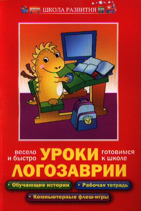 Варченко В., Клетнова Л., Ларина А. Уроки Логозаврии: весело и быстро готовимся к школе цены