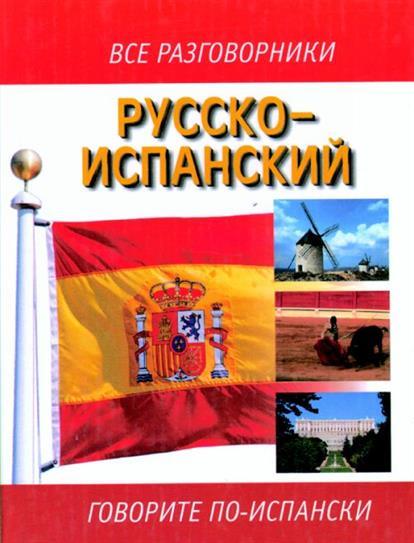 Все разговорники Русско-испанский