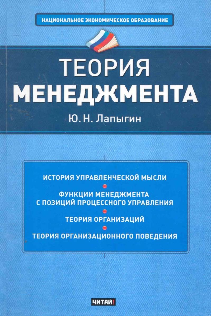Лапыгин Ю. Теория менеджмента ищенко ю теория юви