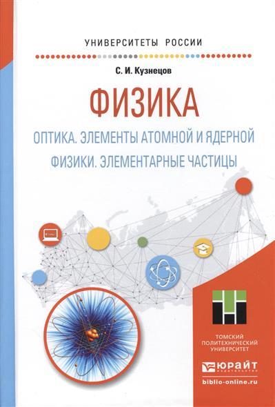 Кузнецов С. Физика: Оптика. Элементы атомной и ядерной физики. Элементарные частицы. Учебное пособие для вузов ISBN: 9785991675369 оптика leapers