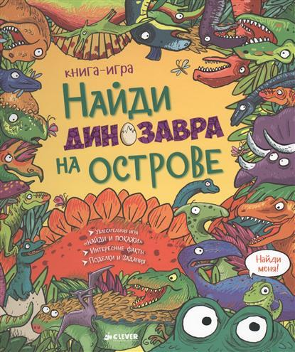 Мейдмент С. Найди динозавра на острове. Книга-игра. Увлекательная игра Найди и покажи. Интересные факты. Поделки и задания ISBN: 9785919827504 на природе найди и покажи