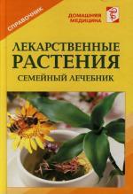 Лекарственные растения Справочник