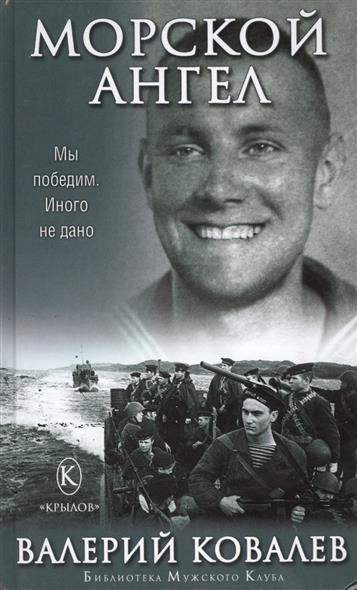 Ковалев В. Морской ангел