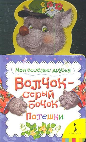 Купряшова С., Здорнова Е. (худ.) Волчок - Серый бочок. Потешки