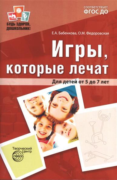 Бабенкова Е., Федоровская О. Игры, которые лечат. Для детей от 5 до 7 лет ивановская е логическое математическое лото с проверкой от 4 до 7 лет
