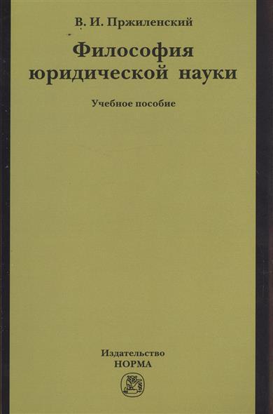 Пржиленский В. Философия юридической науки. Учебное пособие