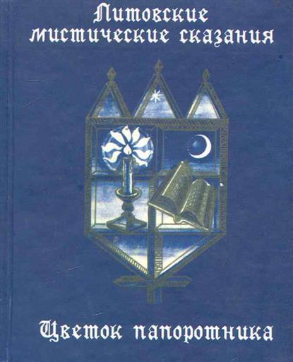 Литовские мистические сказания Цветок папоротника