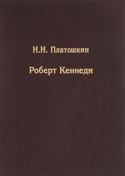 Платошкин Н. Роберт Кеннеди платошкин н н че гевара
