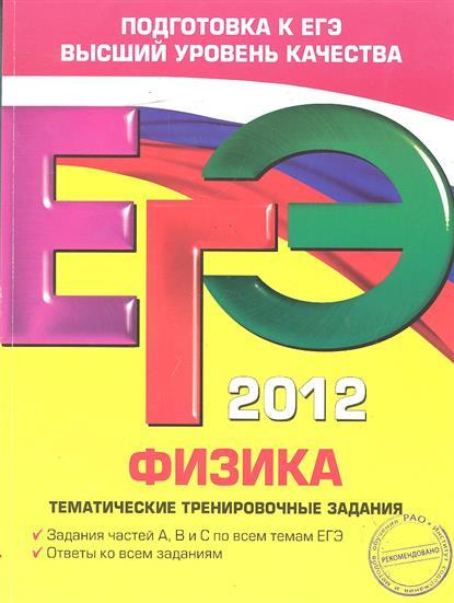 ЕГЭ 2012. Физика. Тематические тренировочные задания