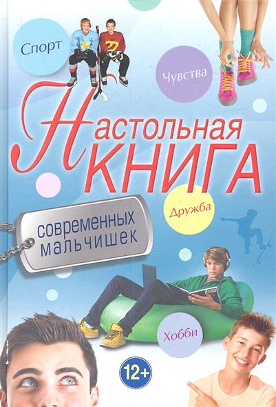 Настольная книга современных мальчишек