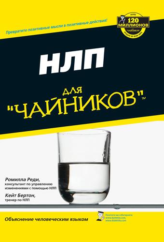 Реди Р., Бертон К. НЛП для чайников ISBN: 9785845913999 фоли р как открыть бар для чайников