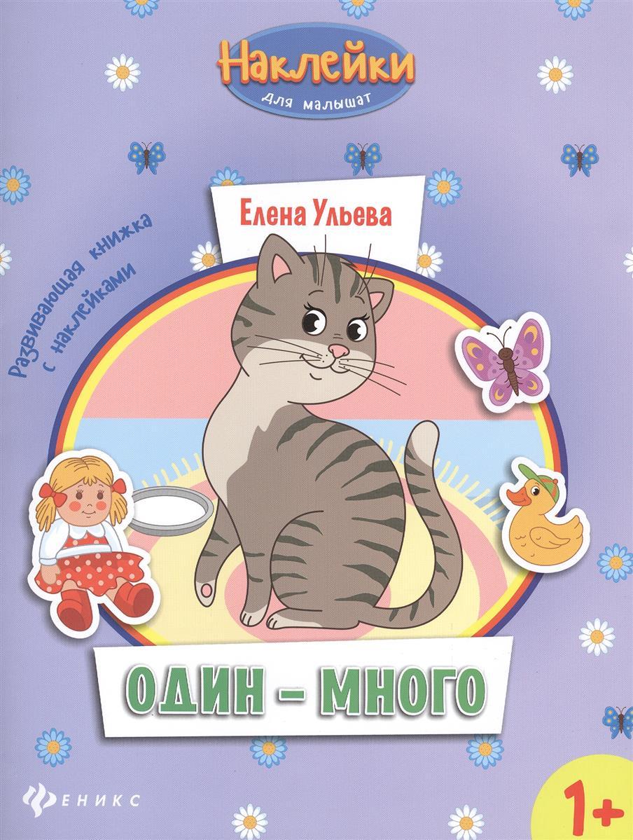 Ульева Е. Один - много. Развивающая книжка с наклейками