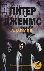 Джеймс П. Алхимик алхимик