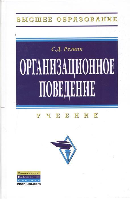 Резник С. Организационное поведение. Учебник. Третье издание, переработанное и дополненное