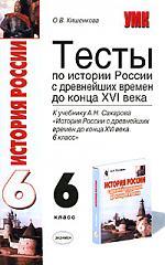Тесты по истории России с др. вр. до конца 16 в. 6 кл