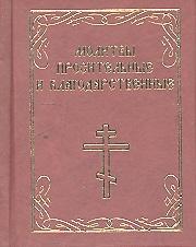 Молитвы просительные и благодарственные отсутствует 33 православные молитвы просительные и благодарственные