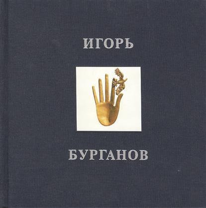 Бурганов