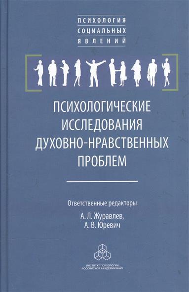 Психологические исследования духовно-нравственных проблем