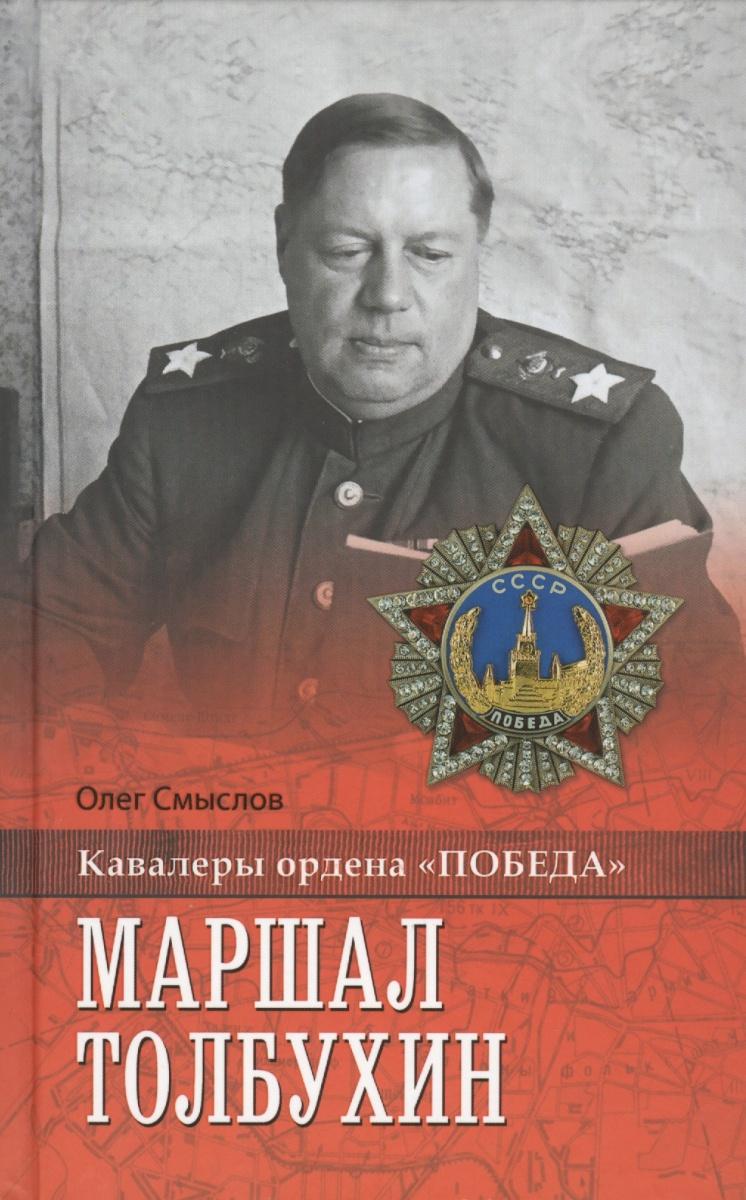 Смыслов О. Маршал Толбухин