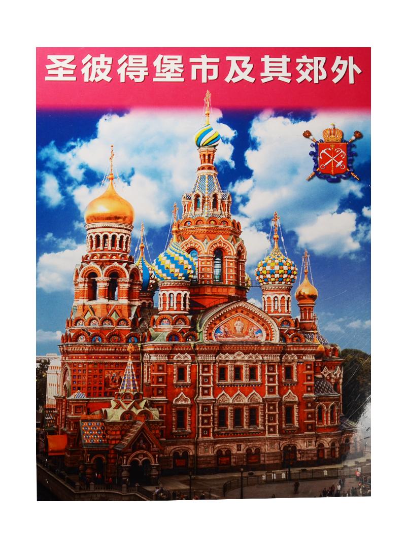 Санкт-Петербург и пригороды. Альбом на китайском языке (+ карта Санкт-Петербурга) ISBN: 9785905985386 санкт петербург настенная карта