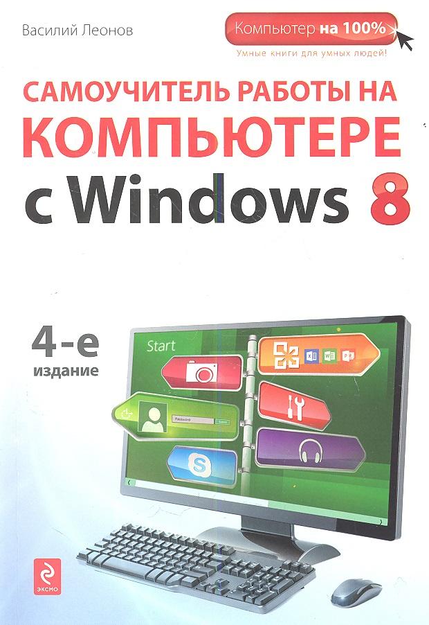 Леонов В. Самоучитель работы на компьютере с Windows 8. 4-е издание левин а краткий самоучитель работы на компьютере windows 8
